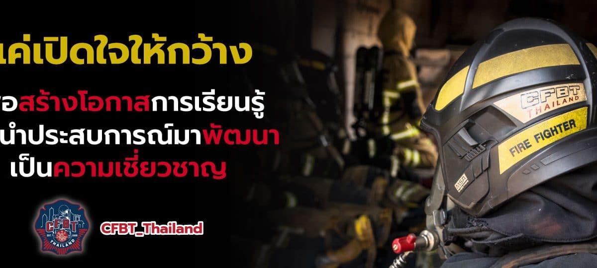 CFBT Thailand