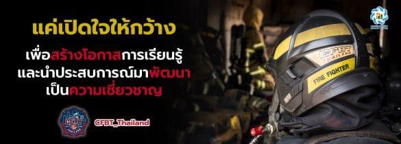 CFBT Thailand DD FIRE